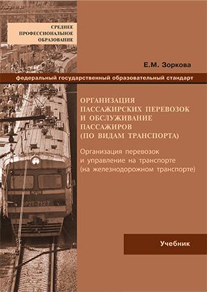 Книга пассажирские перевозки железнодорожным транспортом запчасти спецтехники челябинск